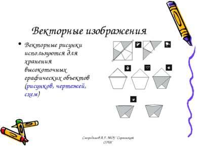 Векторные изображения Векторные рисунки используются для хранения высокоточны...