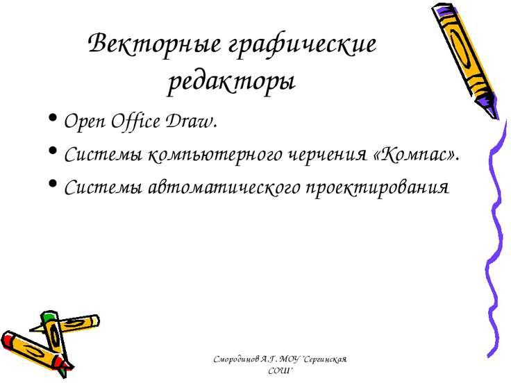 Векторные графические редакторы Open Office Draw. Системы компьютерного черче...