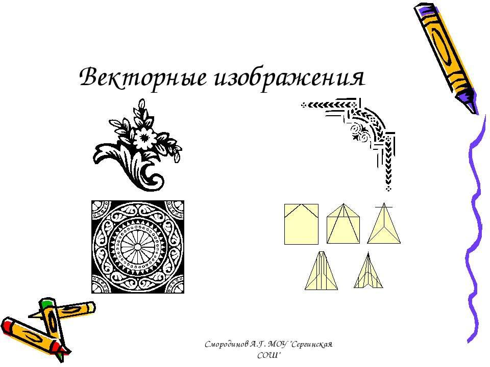 """Векторные изображения Смородинов А.Г. МОУ """"Сергинская СОШ"""" Смородинов А.Г. МО..."""