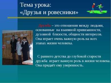 Тема урока: «Друзья и ровесники» Дружба – это отношения между людьми, основан...