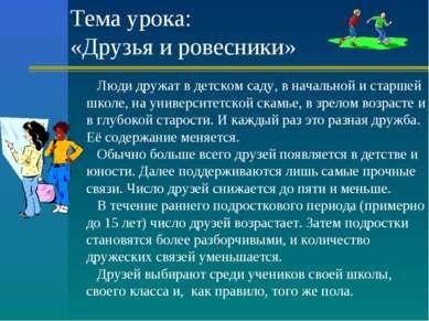 Тема урока: «Друзья и ровесники» Люди дружат в детском саду, в начальной и ст...