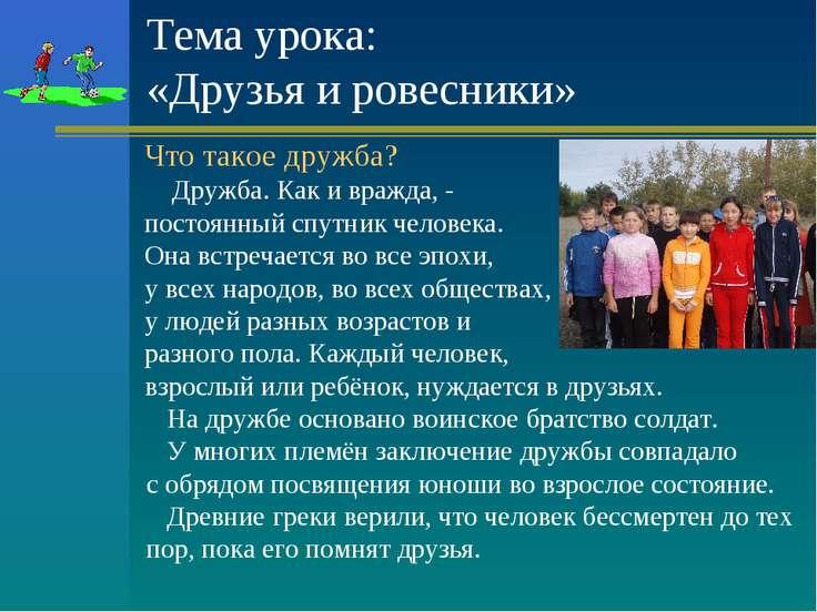 Тема урока: «Друзья и ровесники» Что такое дружба? Дружба. Как и вражда, - по...