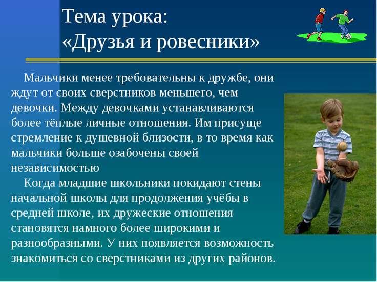 Тема урока: «Друзья и ровесники» Мальчики менее требовательны к дружбе, они ж...