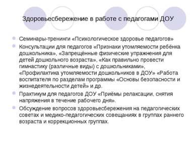 Здоровьесбережение в работе с педагогами ДОУ Семинары-тренинги «Психологическ...