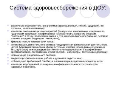 Система здоровьесбережения в ДОУ: различные оздоровительные режимы (адаптацио...