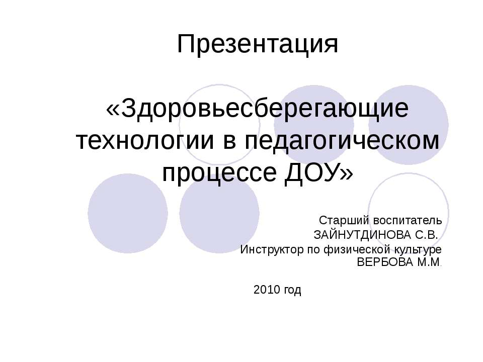 Презентация «Здоровьесберегающие технологии в педагогическом процессе ДОУ» Ст...