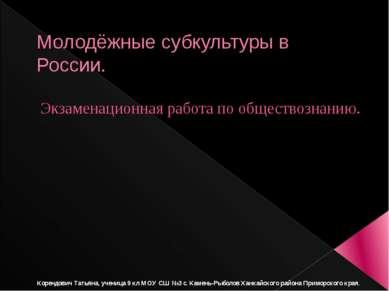 Молодёжные субкультуры в России. Экзаменационная работа по обществознанию. Ко...