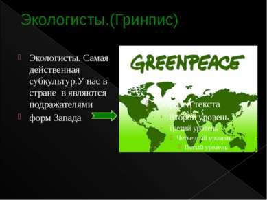 Экологисты.(Гринпис)  Экологисты. Самая действенная субкультур.У нас в стран...