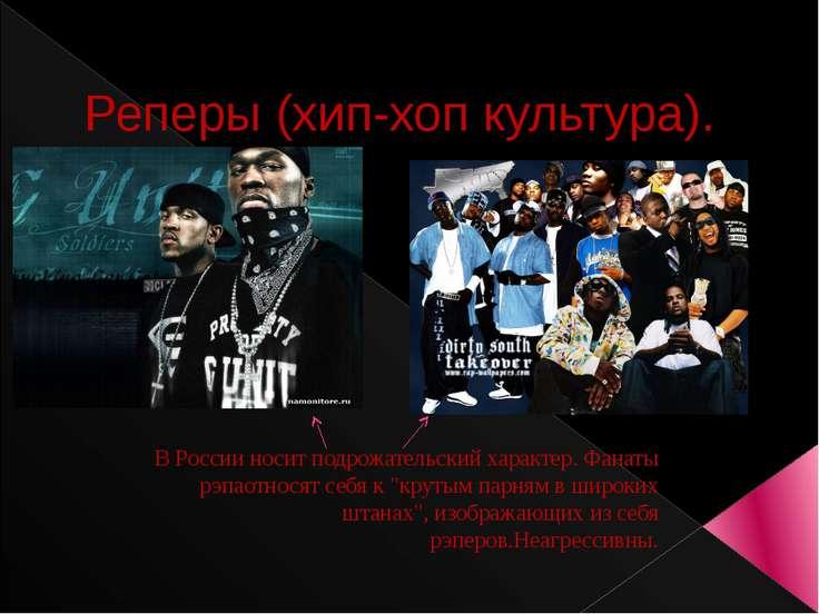 Реперы (хип-хоп культура). В России носит подрожательский характер. Фанаты рэ...