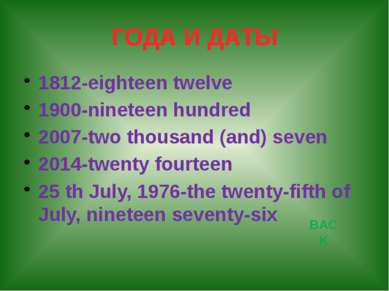 ВСТАВЬТЕ ПОДХОДЯЩИЕ СЛОВА 1. A ruler is twelve ___ long. 2. It`s three hundre...