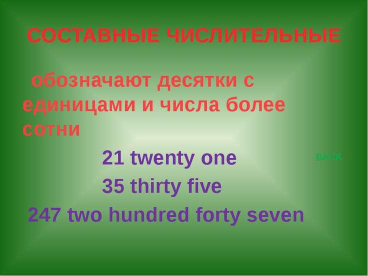 У ПОРЯДКОВЫХ ЧИСЛИТЕЛЬНЫХ с суффиксом -ty конечное –у -ie: twenty -(the) twen...