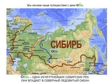 Мы начнем наше путешествие с реки обь. ОБЬ ОБЬ – ОДНА ИЗ КРУПНЕЙШИХ СИБИРСКИХ...