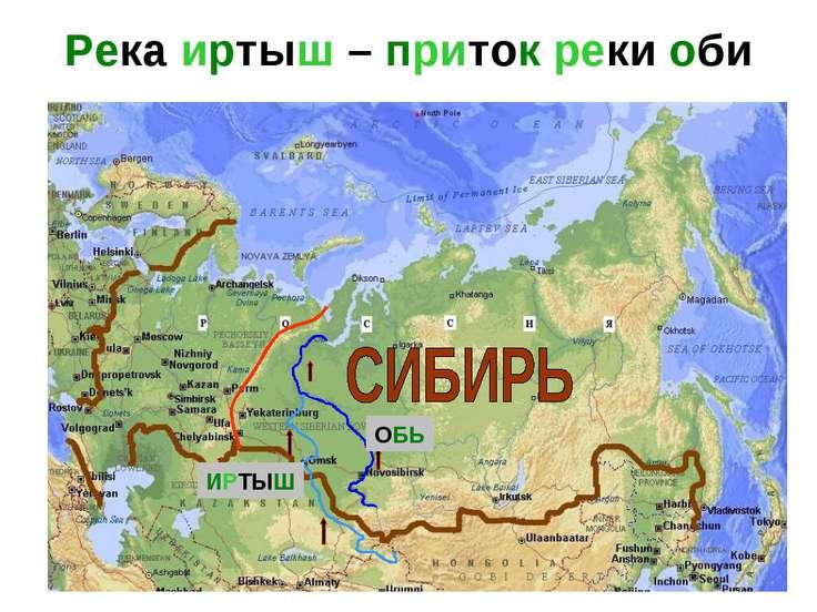 Река иртыш – приток реки оби ОБЬ ИРТЫШ