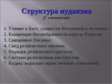 Структура иудаизма (7 элементов) 1. Учение о Боге, сущности Вселенной и челов...
