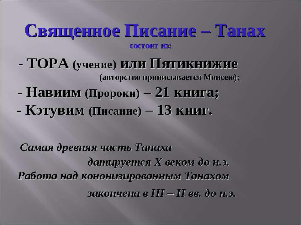 Священное Писание – Танах состоит из: - ТОРА (учение) или Пятикнижие (авторст...