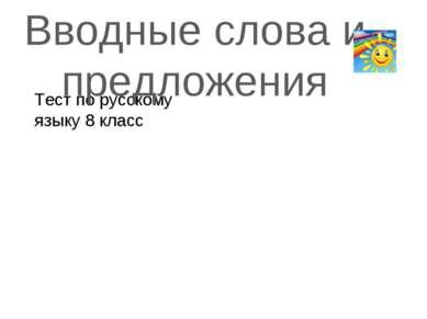 Тест по русскому языку 8 класс Вводные слова и предложения