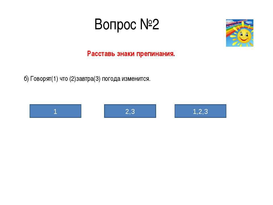 Вопрос №2 Расставь знаки препинания. б) Говорят(1) что (2)завтра(3) погода из...