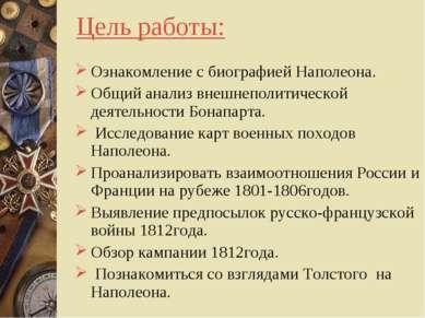 Цель работы: Ознакомление с биографией Наполеона. Общий анализ внешнеполитиче...