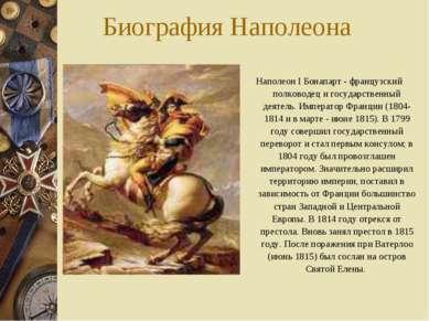 Биография Наполеона Наполеон I Бонапарт - французский полководец и государств...