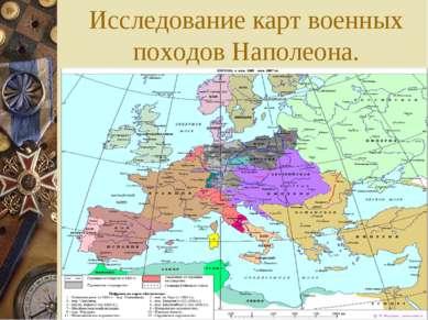 Исследование карт военных походов Наполеона.