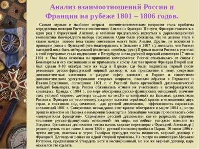 Анализ взаимоотношений России и Франции на рубеже 1801 – 1806 годов. Самым пе...