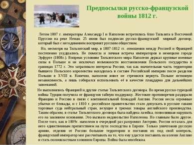 Предпосылки русско-французской войны 1812 г. Летом 1807 г. императоры Алексан...