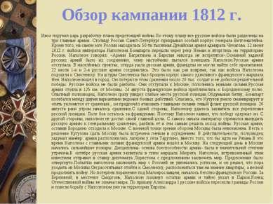 Обзор кампании 1812 г. Им и поручил царь разработку плана предстоящей войны.П...