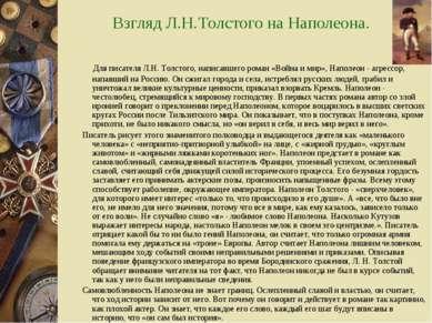Взгляд Л.Н.Толстого на Наполеона. Для писателя Л.Н. Толстого, написавшего ром...