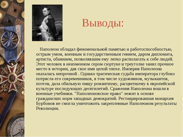 Выводы: Наполеон обладал феноменальной памятью и работоспособностью, острым у...