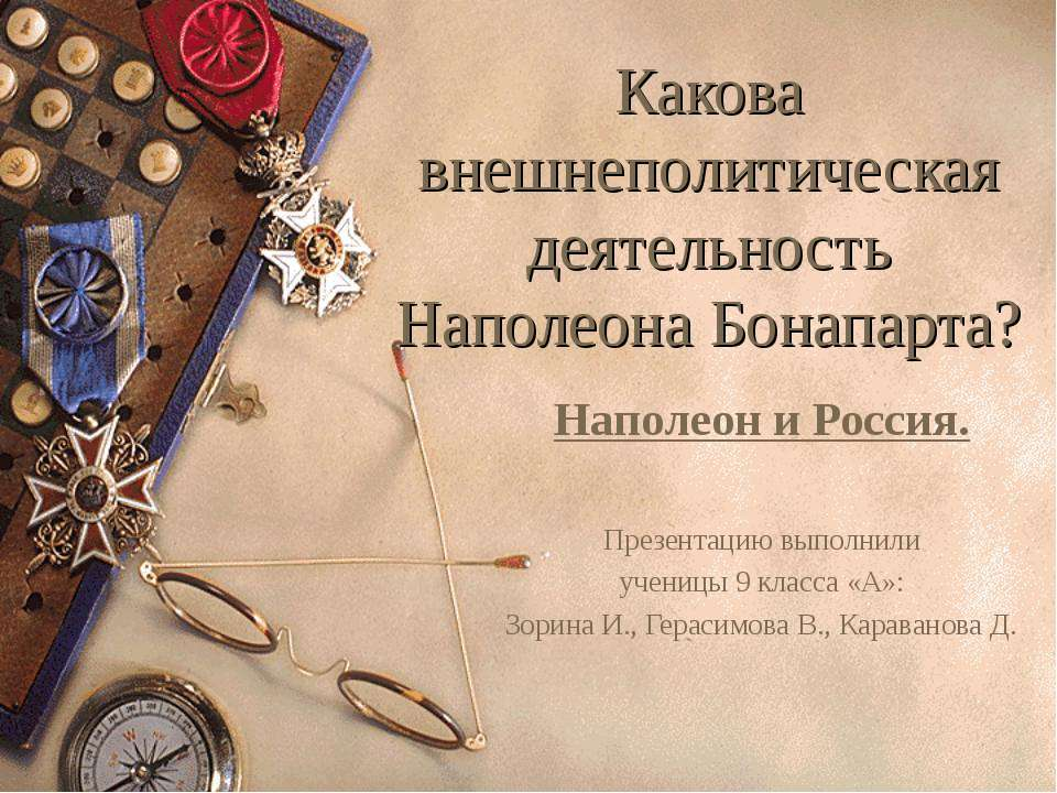 Какова внешнеполитическая деятельность Наполеона Бонапарта? Наполеон и Россия...