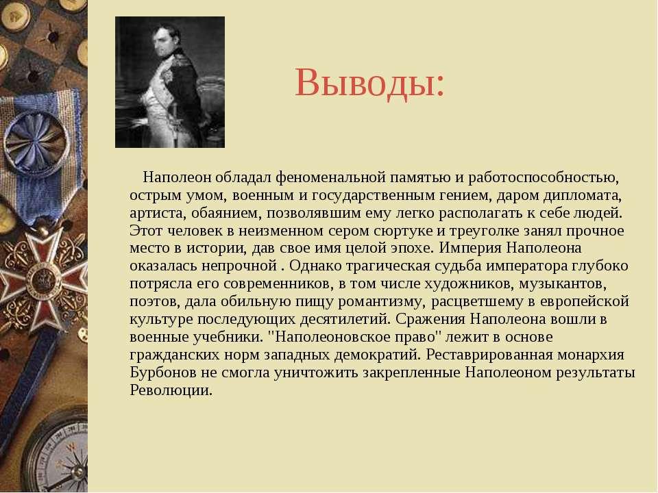 Глинников расстался рассказать про наполеона в рассказе война и мир или полностью