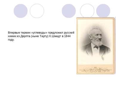 Впервые термин «углеводы» предложил русский химик из Дерпта (ныне Тарту) К.Шм...