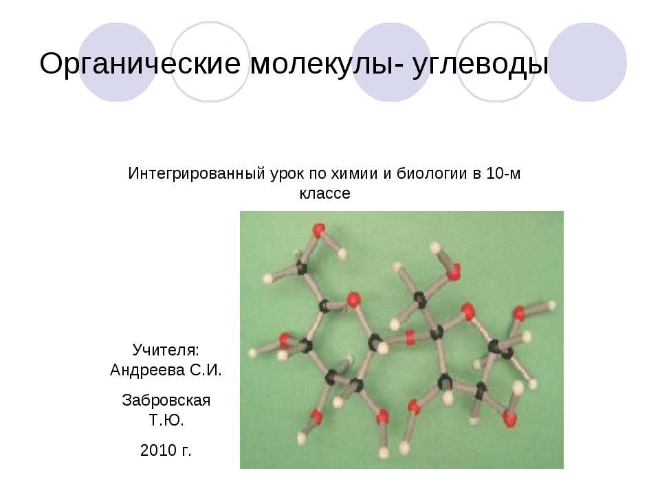 Органические молекулы- углеводы Интегрированный урок по химии и биологии в 10...