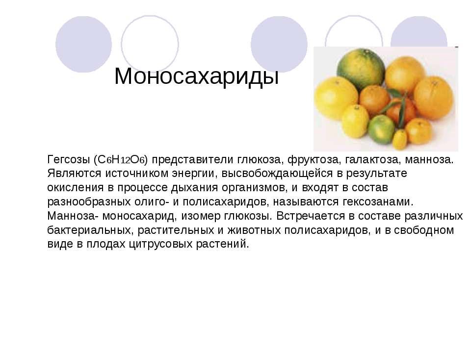 Гегсозы (С6Н12О6) представители глюкоза, фруктоза, галактоза, манноза. Являют...