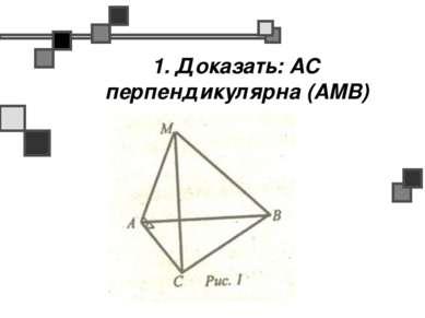 1. Доказать: АС перпендикулярна (АМВ)