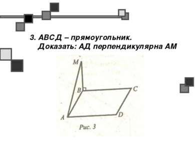 3. АВСД – прямоугольник. Доказать: АД перпендикулярна АМ