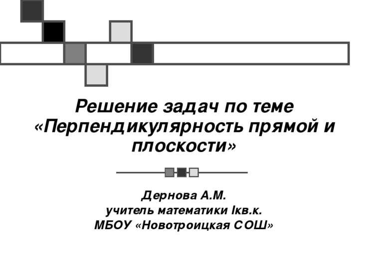 Решение задач по теме «Перпендикулярность прямой и плоскости» Дернова А.М. уч...