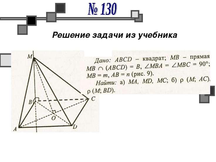 Решение задачи из учебника