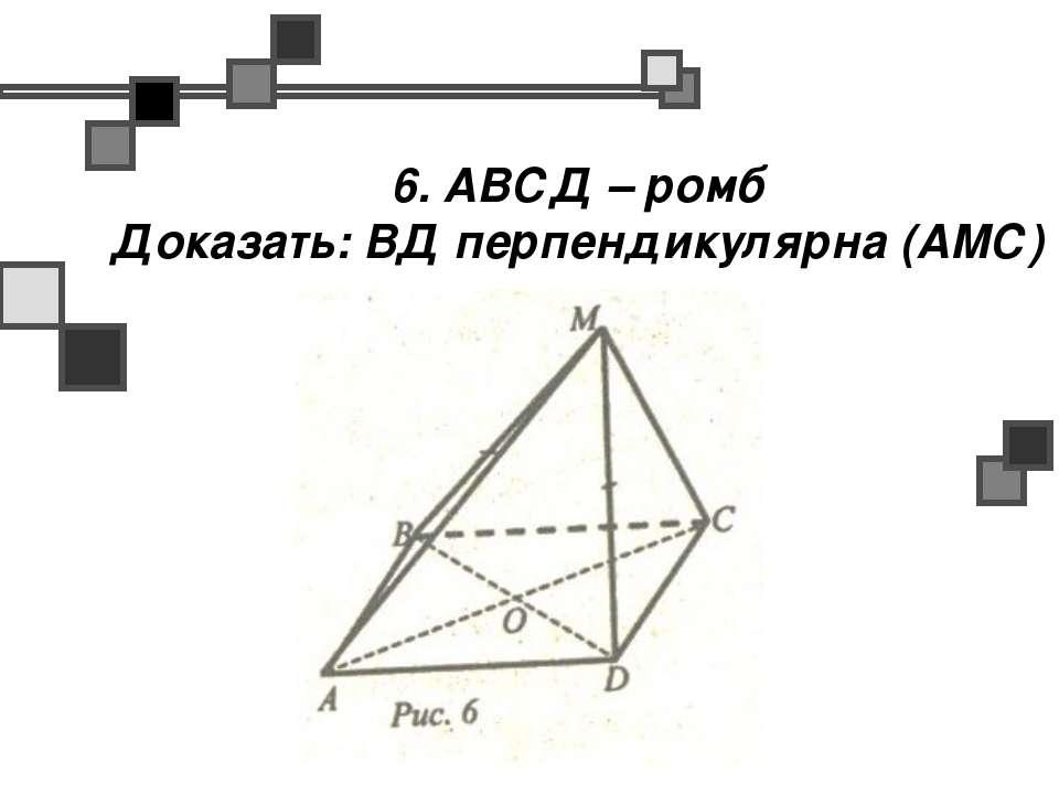 6. АВСД – ромб Доказать: ВД перпендикулярна (АМС)