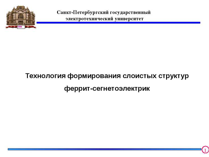 Санкт-Петербургский государственный электротехнический университет Технология...