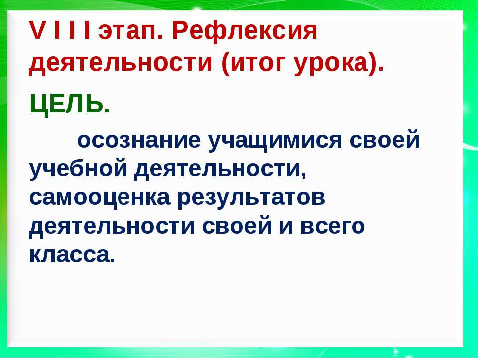 V I I I этап. Рефлексия деятельности (итог урока). ЦЕЛЬ. осознание учащимися ...