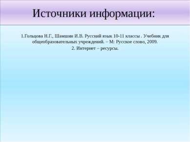 Источники информации: 1.Гольцова Н.Г., Шамшин И.В. Русский язык 10-11 классы ...