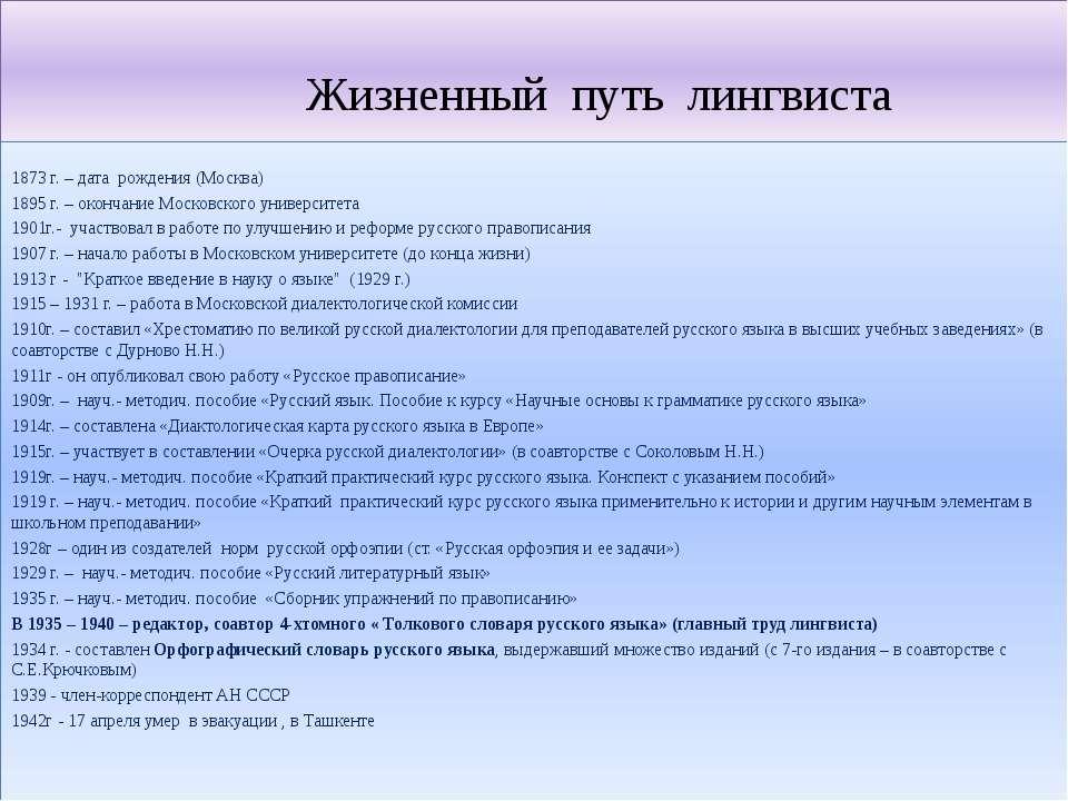 Жизненный путь лингвиста 1873 г. – дата рождения (Москва) 1895 г. – окончание...