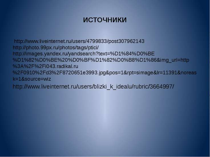 ИСТОЧНИКИ http://www.liveinternet.ru/users/4799833/post307962143 http://photo...