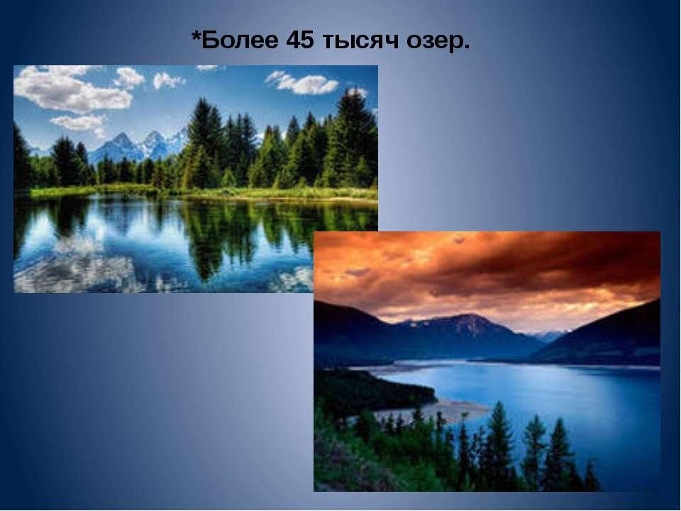 *Более 45 тысяч озер.
