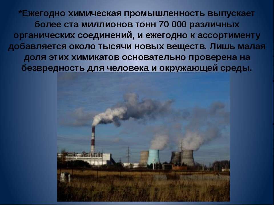 *Ежегодно химическая промышленность выпускает более ста миллионов тонн 70 000...