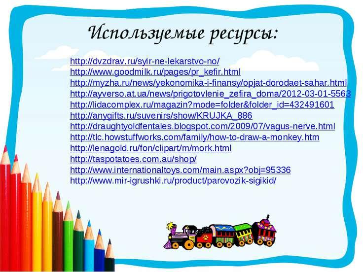 Используемые ресурсы:  http://dvzdrav.ru/syir-ne-lekarstvo-no/ http://www.go...