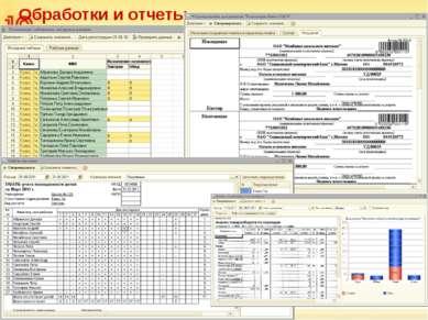 Обработки и отчеты *
