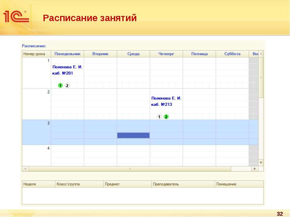 Расписание занятий *