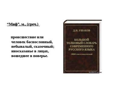 """""""Миф"""", м., (греч.) происшествие или человек баснословный, небывалый, сказочны..."""